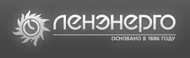 ОАО «Ленэнерго»