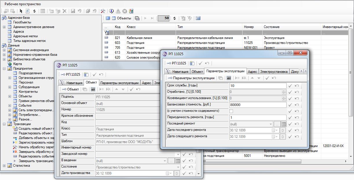 Пример программного продукта, применяемого для массового ввода данных